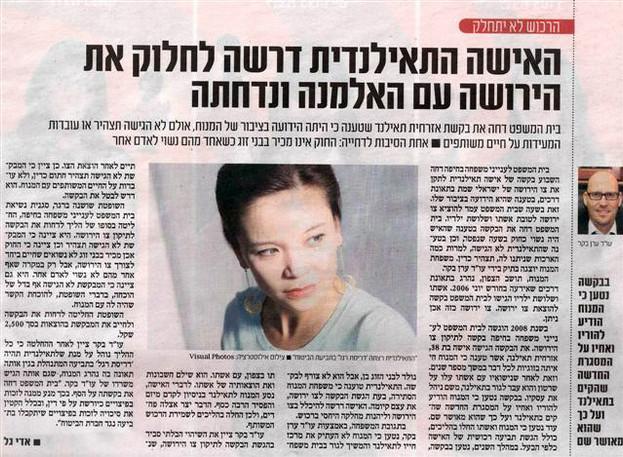 האישה התאילנדית דרשה לחלוק את הירושה עם האלמנה. שנת 2010