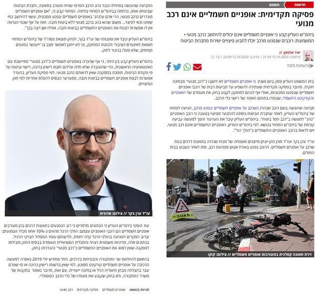 פסק דין תקדימי שהוביל משרדנו ופורסם בעיתון ישראל היום : אופניים חשמליים אינם רכב מנועי !!