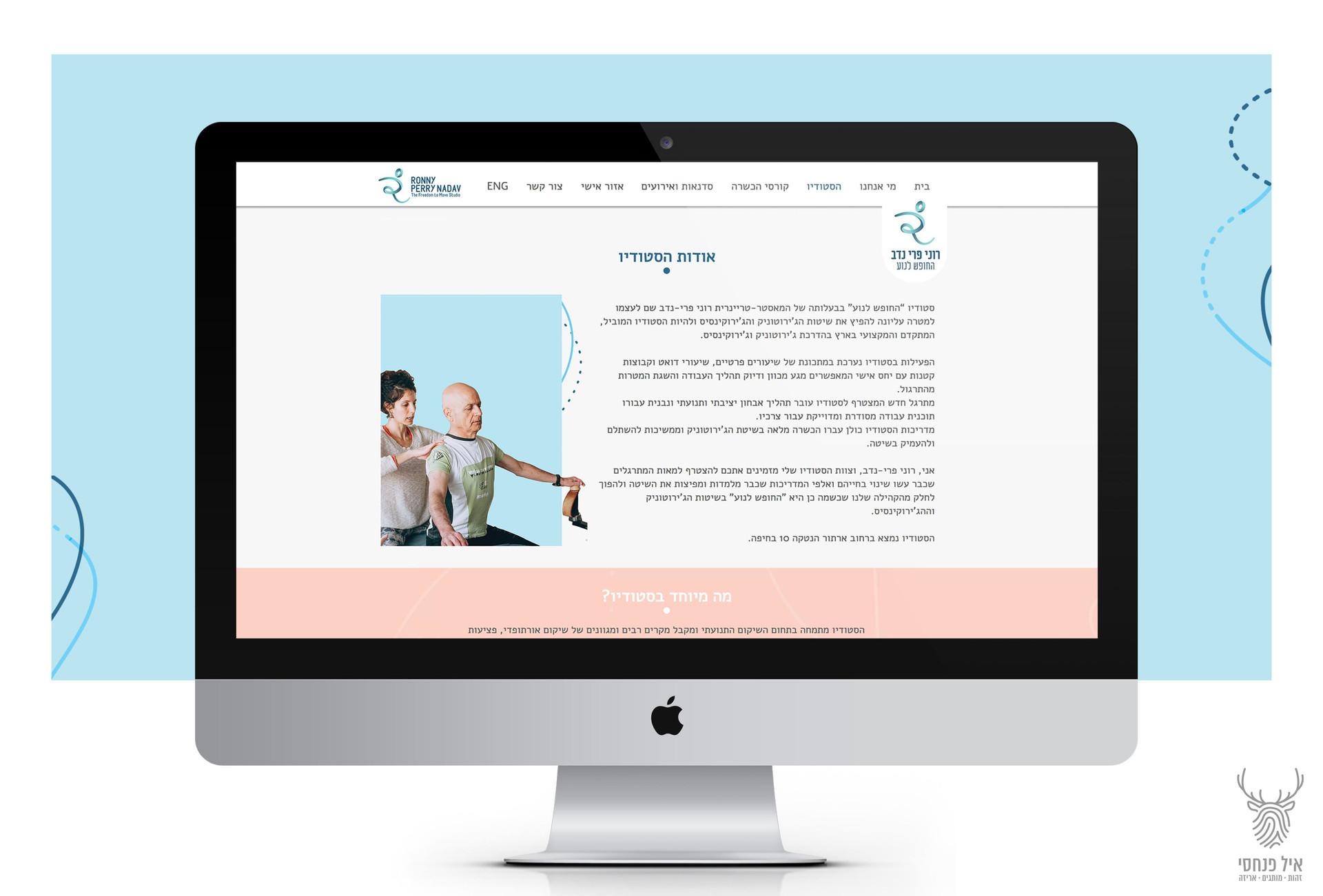 Ronny Site02.jpg