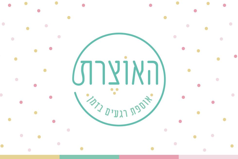 האוצרת עיצוב לוגו