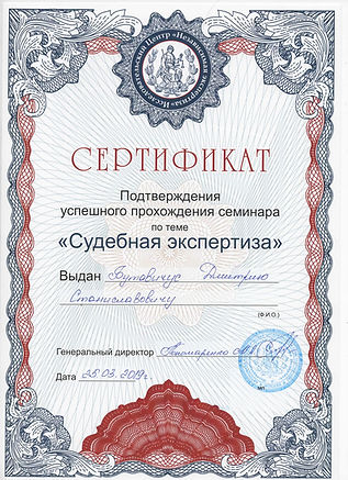 сертификат АНО ИЦ 2019 год .jpeg
