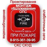 Пожарные охранные сигнализации, видеонаблюдение, слаботочные сети СКС СКУД