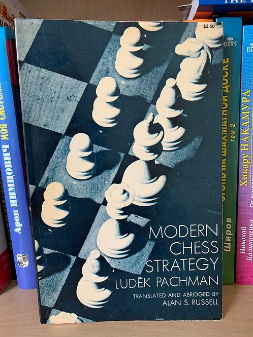 Modern chess strategy. Ludek Pachman