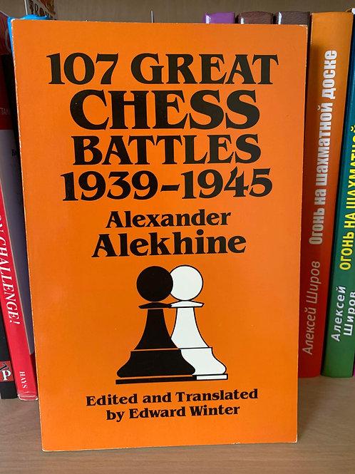 107 Great Chess Battles 1939-1945. Alexander Alekhine