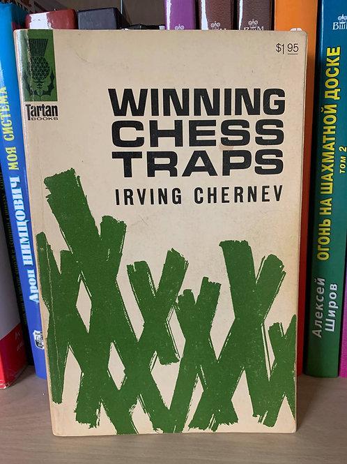 WINNING CHESS TRAPS. IRVING CHERNEV.
