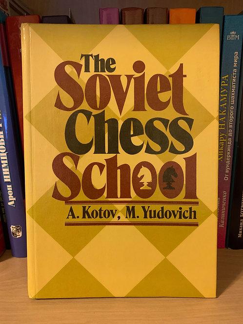 The Soviet chess school. Kotov and Yudovich