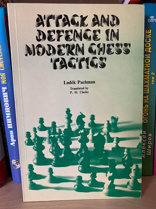 Attack and defence in modern chess tactics. Ludek Pachman
