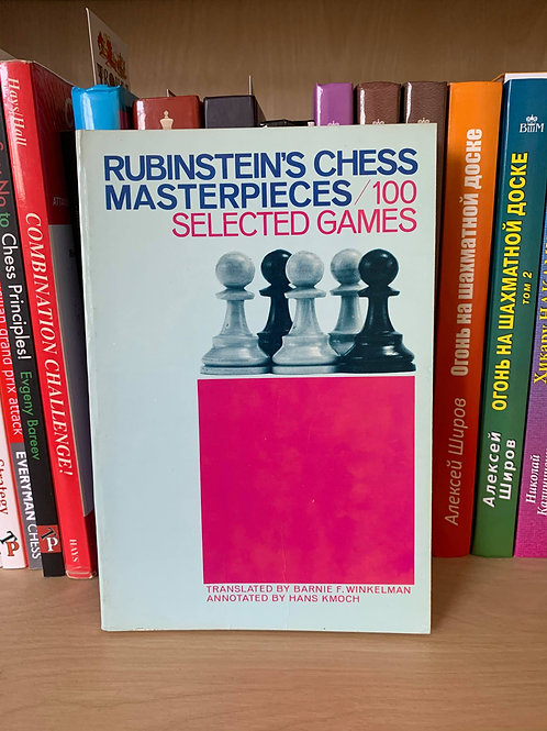 Rubinstein's chess masterpieces/ 100 Selected Games