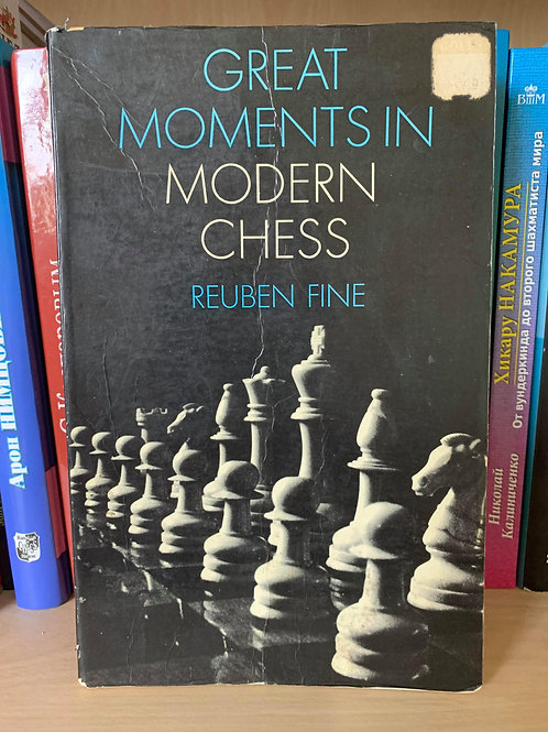 Great Moments in modern chess. Reuben Fine.