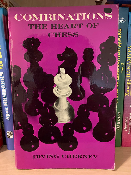 Combinations the heart of chess. Irving Chernev