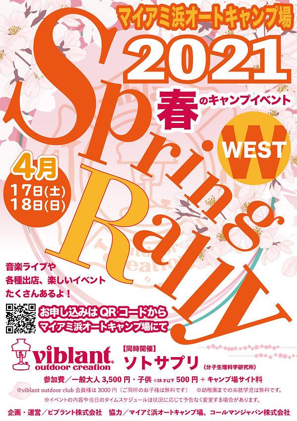 Spring-Rally-2021-WEST.jpg
