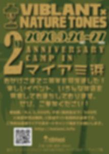 A4たて_表面_2周年名古屋.jpg