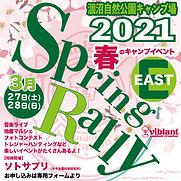SpringRally2021forINSTA_EAST.jpg
