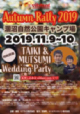 Autumn Rally2019 ポスター.jpg