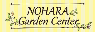 NOHARA_GardenCenter01 (1).jpg