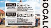 6.30(水)~7.2(金)SOCALO TOKYO 10 に出展致します。
