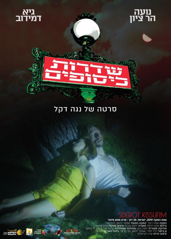 """""""Sderot Kissufim"""""""