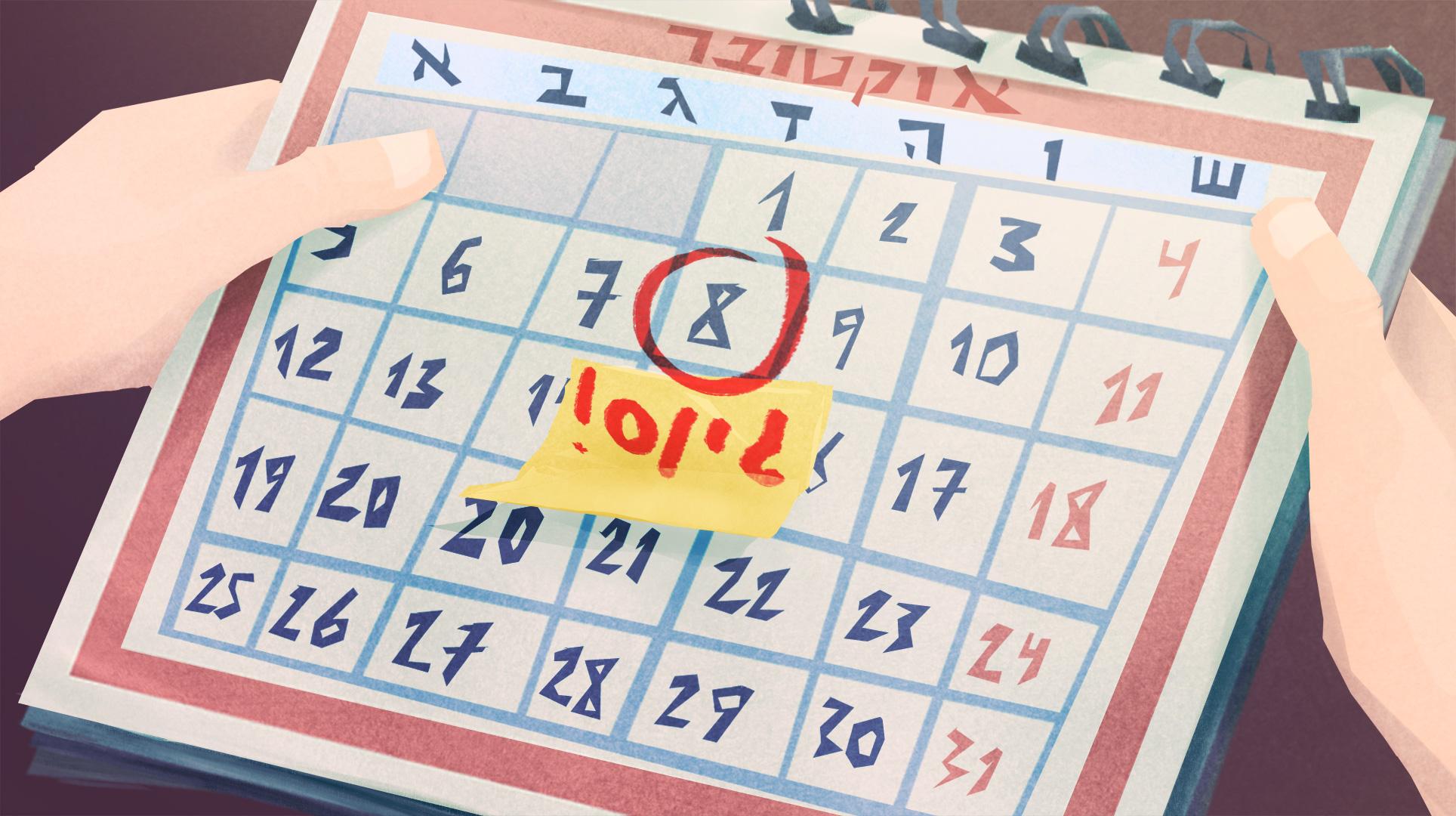 FOR AFTER_calendar_v01.jpg