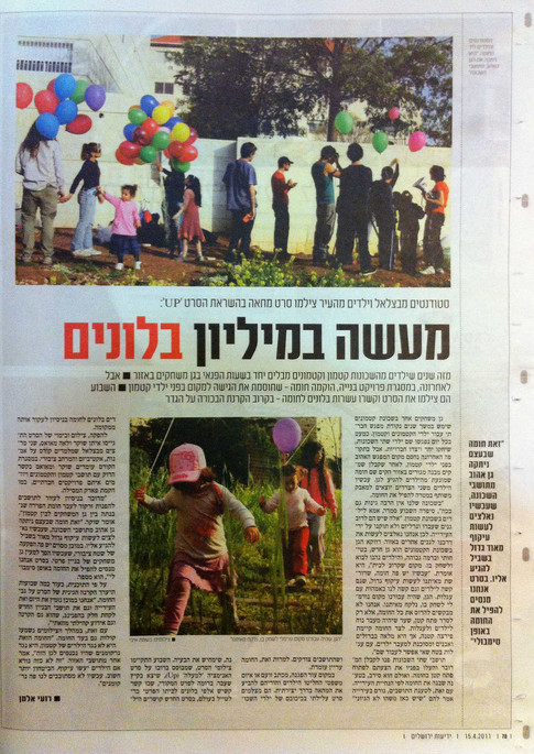 ידיעות-ירושלים-5.4.11.jpg
