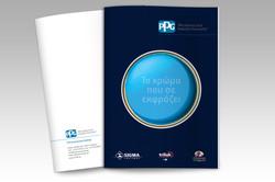 sigma brochure_cover