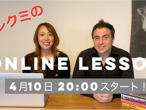 【必見】オンラインレッスン開催!
