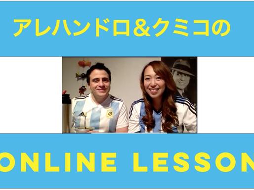 【オンラインレッスン 】ウェブサイトから簡単に予約・レッスン代のお支払いができるようになりました!