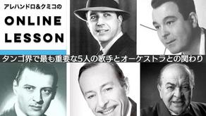 オンラインレッスン season 4 / 9月11日スタート!