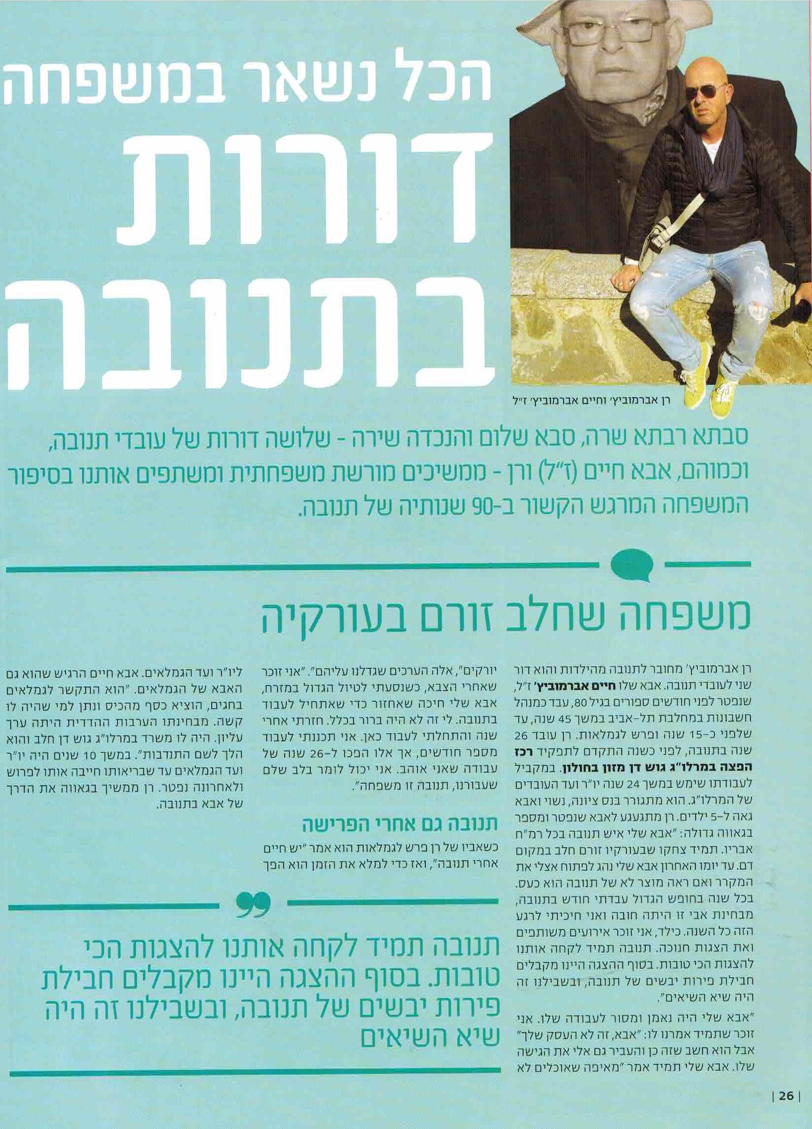 תנובתון - מגזין עובדי תנובה