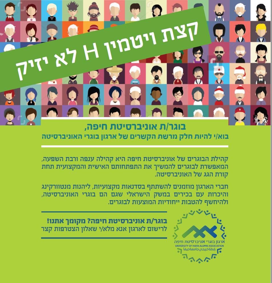 ארגון בוגרי אוני' חיפה - מיילר