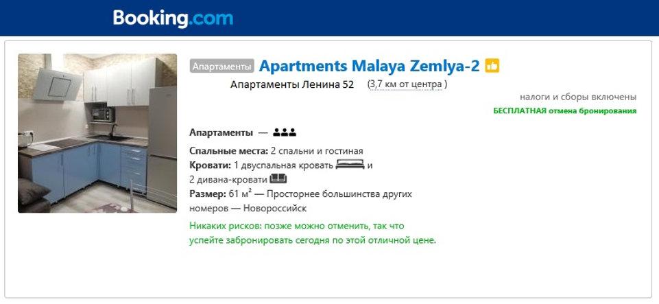 Booking Ленина.jpg