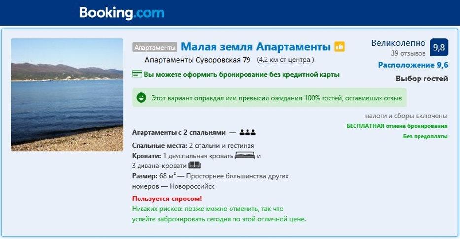 Booking Суворовская.jpg