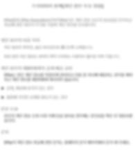プライバシー韓国語.png