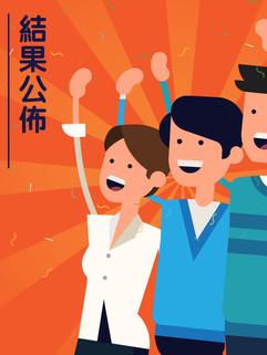 chungyuen_fb_announecment_29082018-01.jp