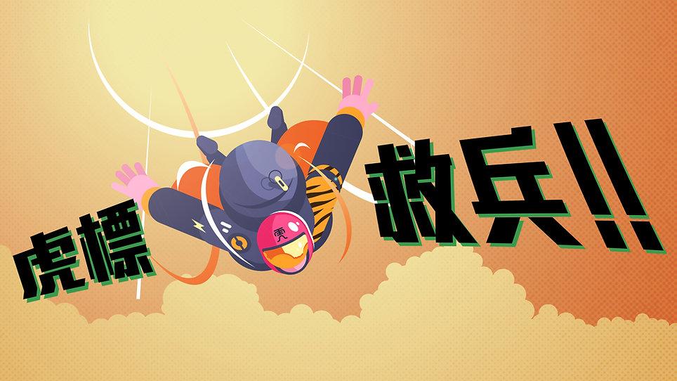Super_tiger_v2.jpg