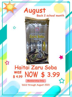 HaitaiZaruSoba.jpg