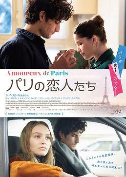 パリの恋人たち.jpg