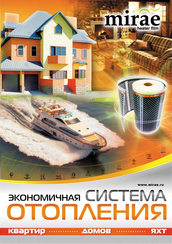"""Облока брошюры компании """"Мирей"""""""