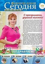 Today_gazeta_#49-.jpg