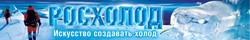 Banner rosholod1.jpg
