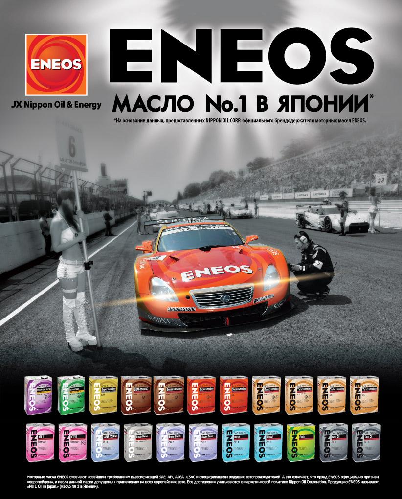 Центральная-станция-ENEOS-2900х3600