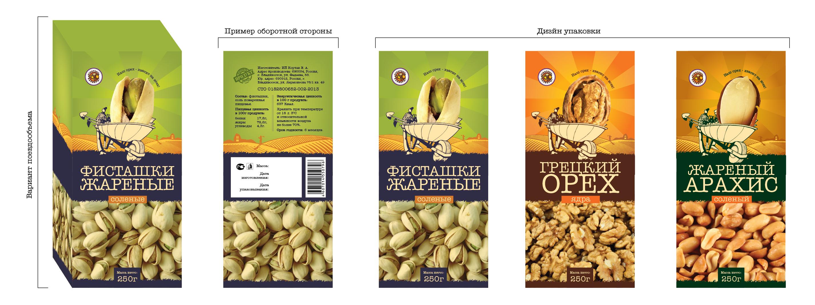 Пакет на орехи