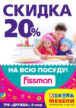 1Листовка Фирсман