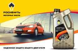 ИП Зинченко Роснефть 1180х770-01