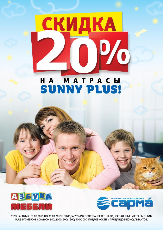 А2-SUNNY-PLUS-FAMILY