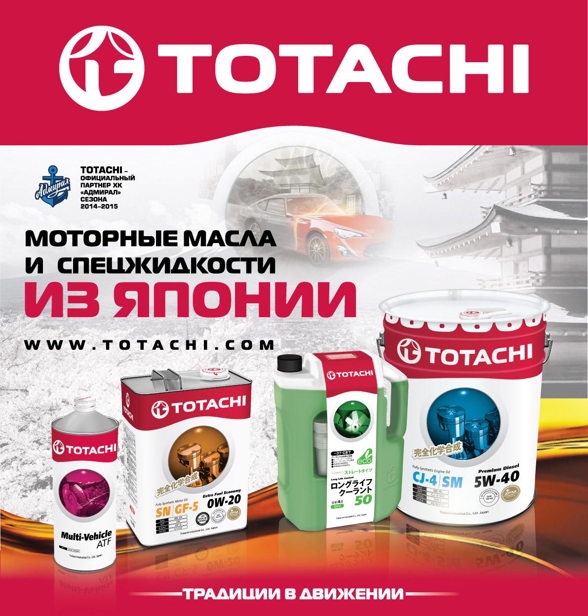 `2100x2200-Totachi