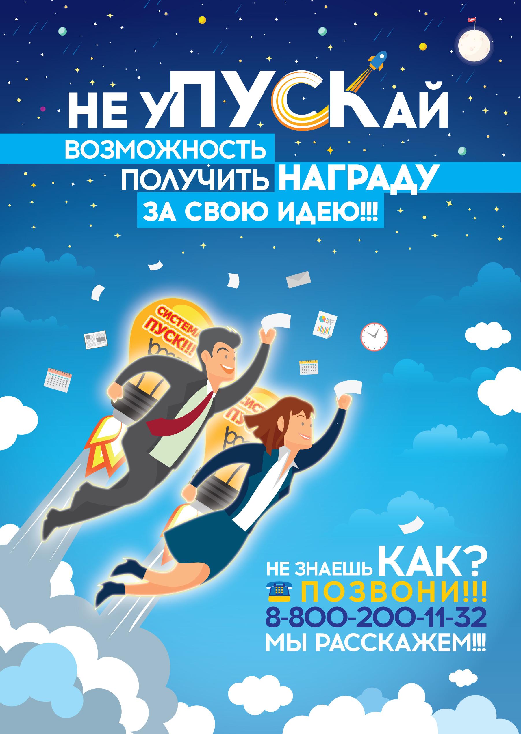 Плакат-А2