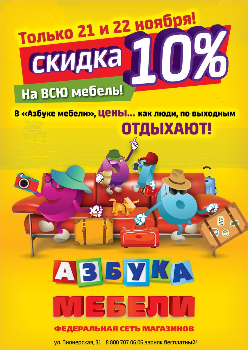 Акция-цены-10%
