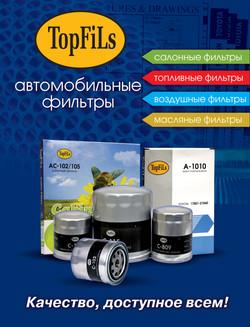 ИП Чукуров TopFils 1190x1560