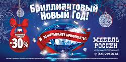 Брилиантовый Новый Год!