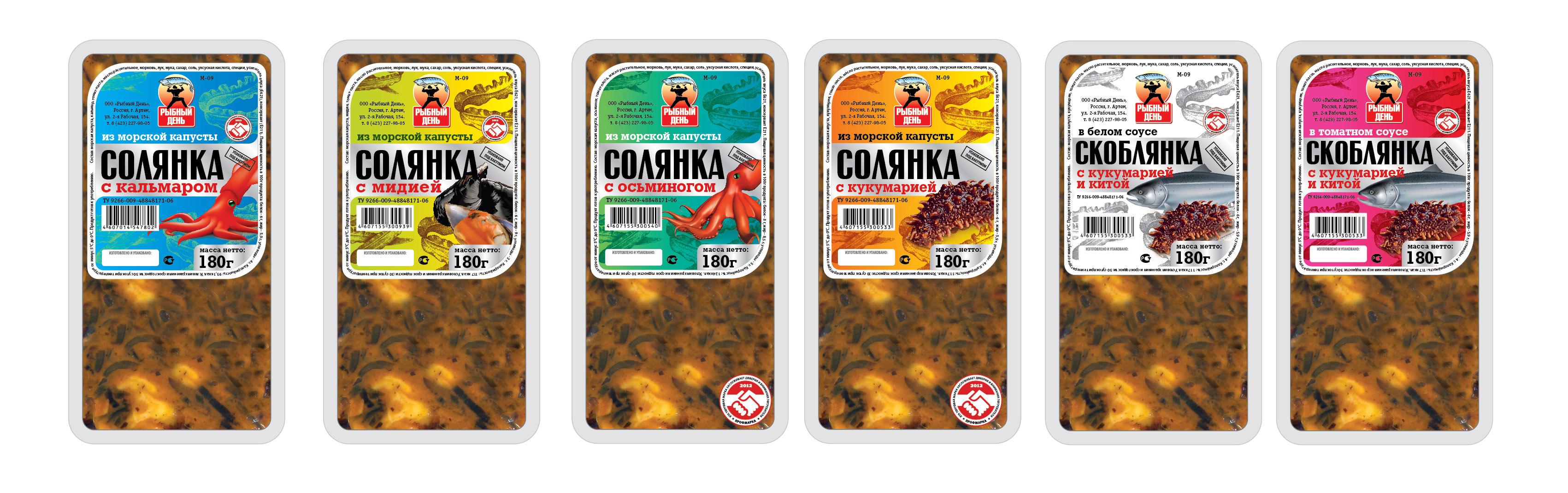 Этикетки  пресервов из морепродуктов
